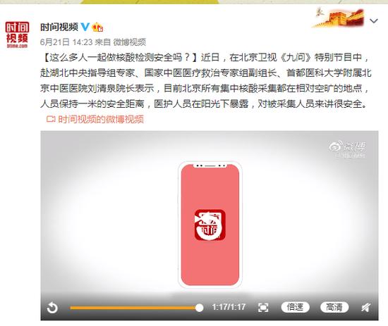 北京这么多人一起做核酸检测安全吗?专家回应了图片