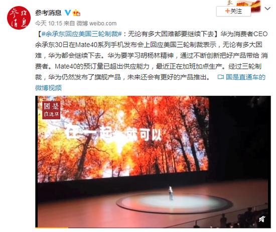 余承东回应美国制裁:无论有多大困难都要继续下去图片