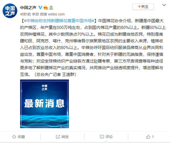 中棉协称支持新疆棉花尊重中国市场图片