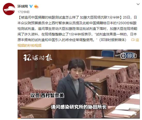 被追问中国捐赠的核酸测试盒怎么样了 加藤大臣现场沉默1分半钟图片