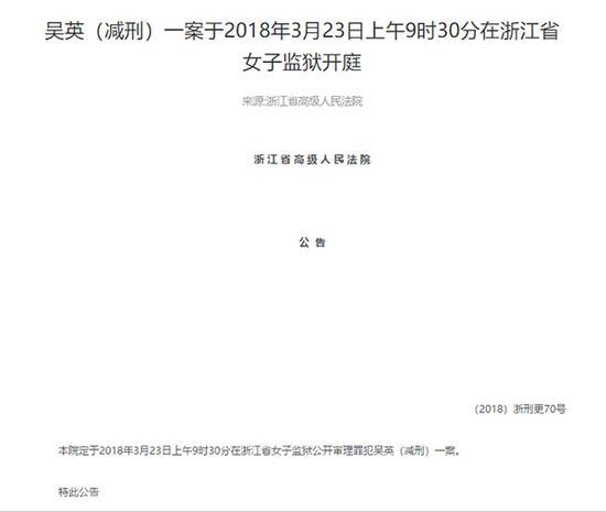 浙江省高级法院官网公告