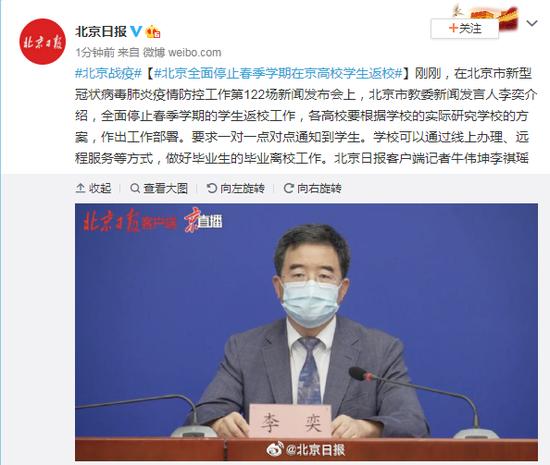 [摩天平台]京全面停止春季学期摩天平台在京高图片