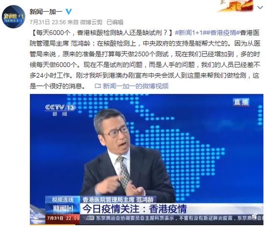 每天6000个 香港核酸检测缺人还是缺试剂?图片