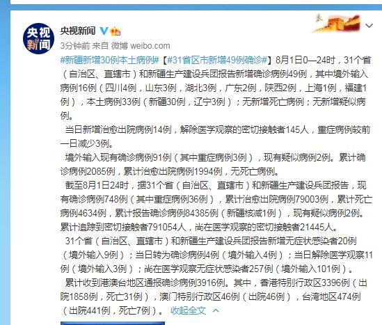 【天富官网开户】省区市新增49天富官网开户例确图片