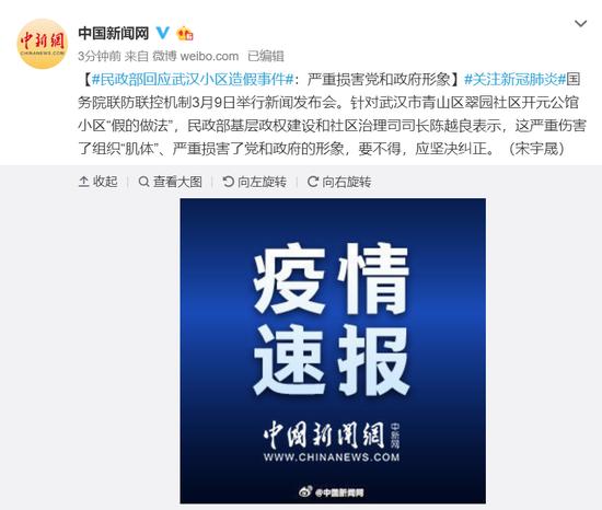 民政部回应武汉小区造假事件:严重损害党和政府形象图片