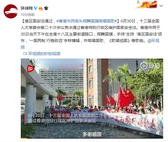 港区国安法通过,香港市民街头挥舞国旗高唱国歌图片