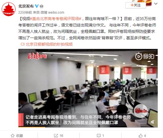 直击北京高考考卷阅评现场,跟往年有啥不一样?图片