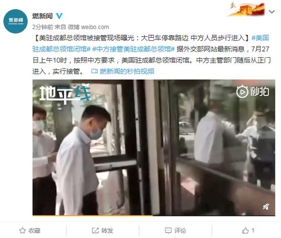 [杏悦]美驻成都总领馆被接管现场曝光大杏悦巴车图片