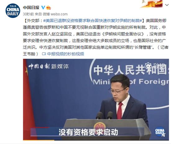 中方:美国已退群 没资历请求结合国疾速规复对伊制裁(图1)