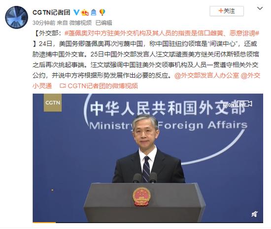外交部:蓬佩奥对中方驻美外交机构及其人员的指责是信口雌黄、恶意诽谤图片