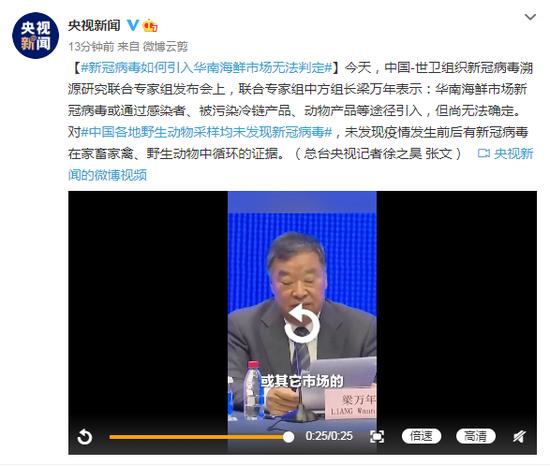 联合专家组中方组长梁万年:新冠病毒如何引入华南海鲜市场无法判定图片