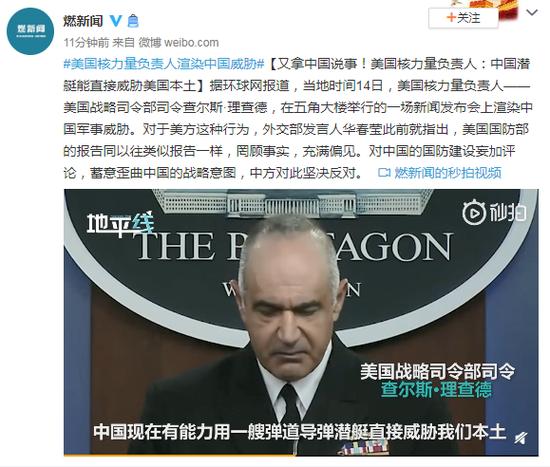 美国核力量负责人:中国潜艇能直接威胁美国本土图片