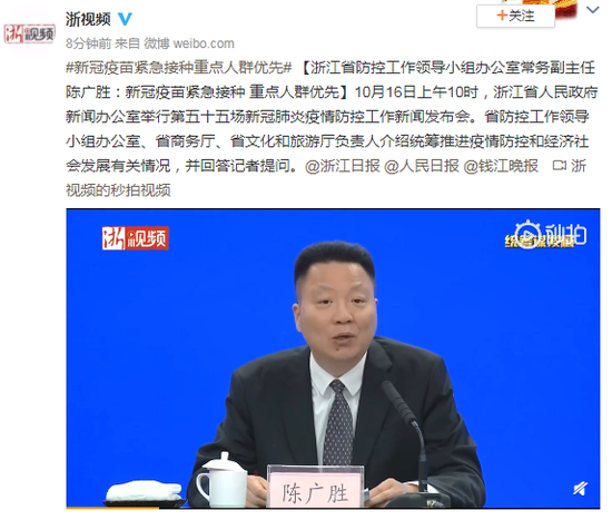 浙江:新冠疫苗紧急接种 重点人群优先图片