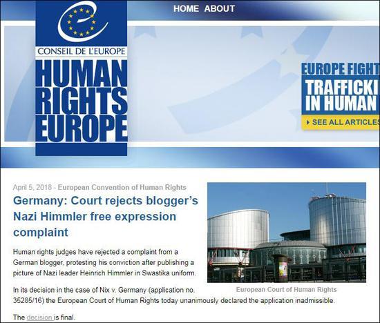 欧洲人权法院官方消息截图