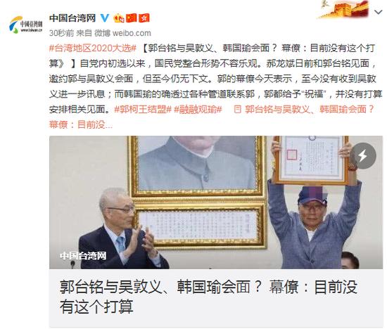 """""""郭柯王""""首合体 郭幕僚:让台湾有第三条路可以走"""
