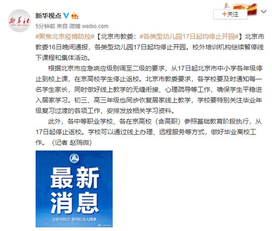 「沈阳信息网」教委各沈阳信息网类型幼儿园图片
