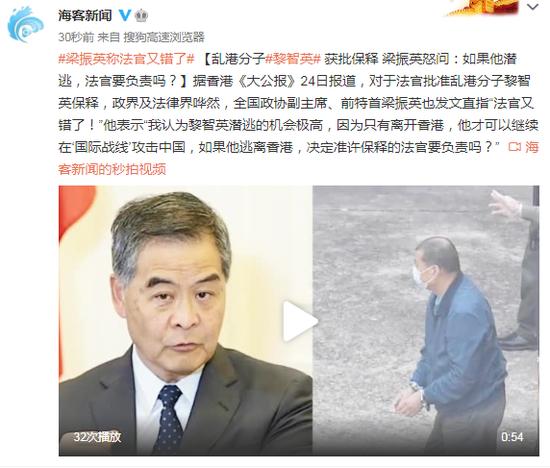 黎智英获批保释 梁振英怒问:若他潜逃 法官要负责吗?图片