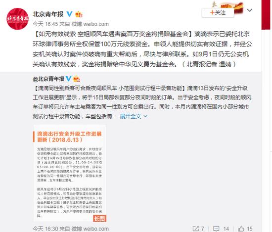 滴滴:空姐遇害案百万奖金或捐中华见义勇为基金会