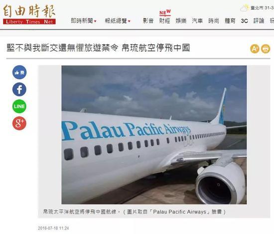 台湾《自由时报》今日报道截图