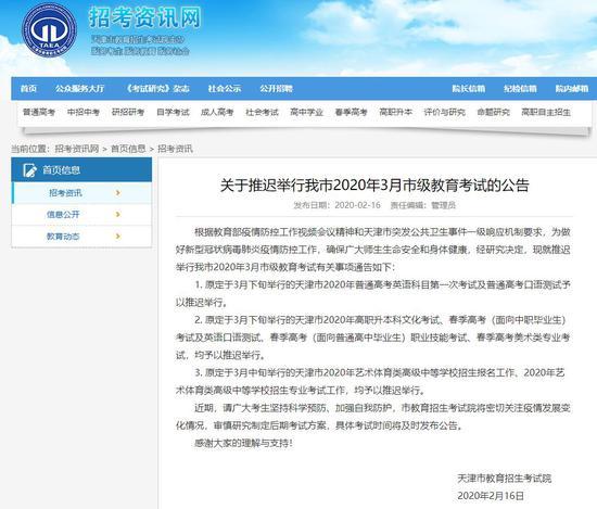 2020年天津高考英语第一次考试延期图片