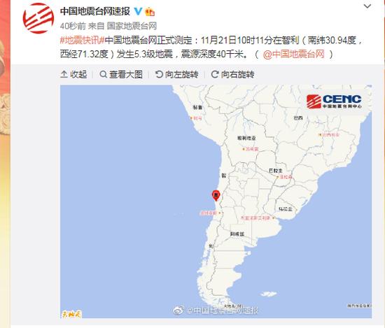 智利发生5.3级地震,震源深度40千米