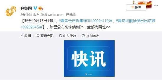 青岛全市采集样本10920411份,除已公布确诊病例外,全部为阴性图片