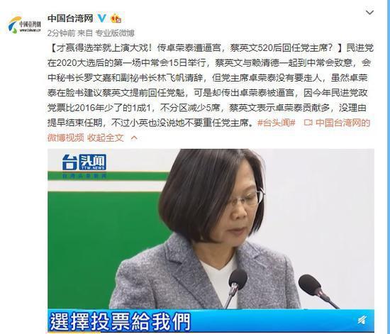 传卓荣泰遭逼宫 蔡英文520后回任党主席?