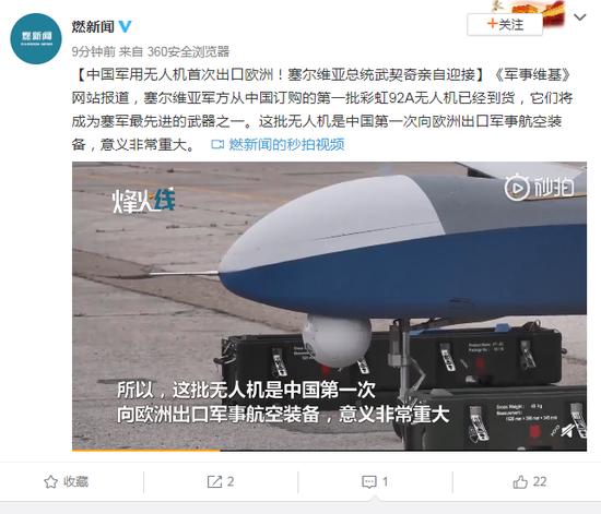 中国军用无人机首次出口欧洲!塞尔维亚总统亲自迎接图片