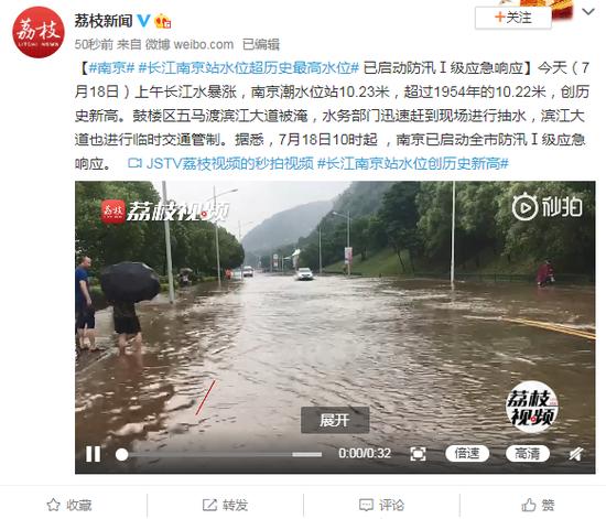 沈阳信息网江南京站水位超沈阳信息网历图片
