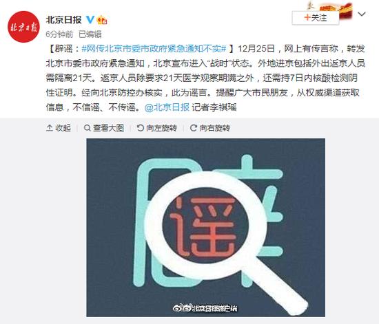 """北京市委市政府紧急通知,北京宣布进入""""战时""""状态?媒体辟谣图片"""