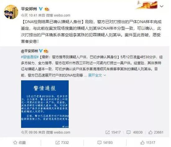 平安郑州发微博称嫌疑人尸体身份已确认