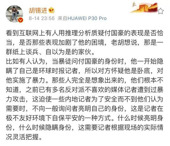 胡锡进:想教付国豪怎么说话怎么做人 他们不配|暴力