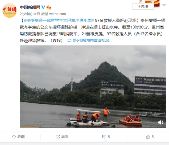 杏悦:生大巴杏悦车冲进水库97名救援人员赶赴现图片