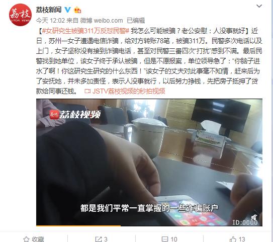 女研究生被骗311万反怼民警:我