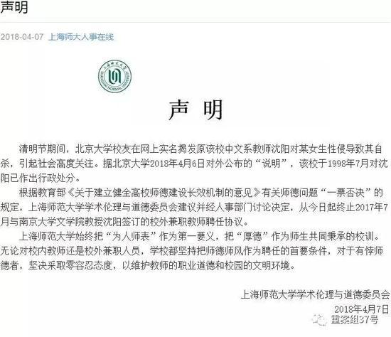 ▲上海师范大学学术伦理与道德委员会声明。微信截图