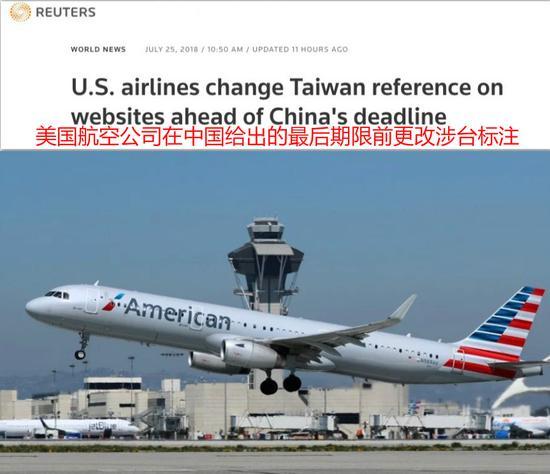 原标题:视界 | 44家外航全在时限内改涉台标注