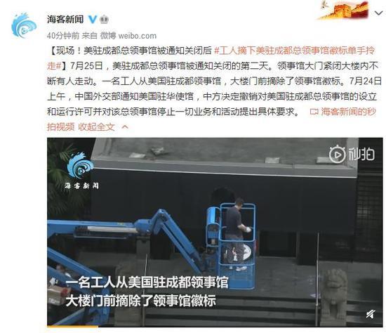 杏悦馆被通知关闭后工人摘下总领事杏悦馆图片