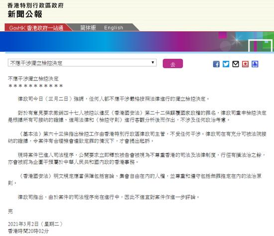 有人要求撤销47人颠覆国家政权罪名 香港律政司:企图干预中国内政