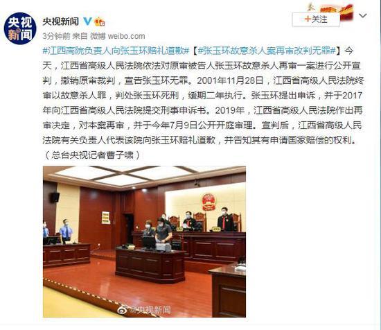 张玉环杀人案再审改判无罪 江西高院负责人赔礼道歉