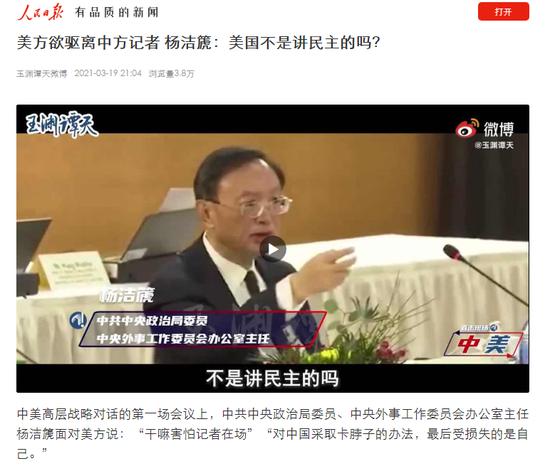 美方欲驱离中方记者 杨洁篪:美国不是讲民主的吗?图片
