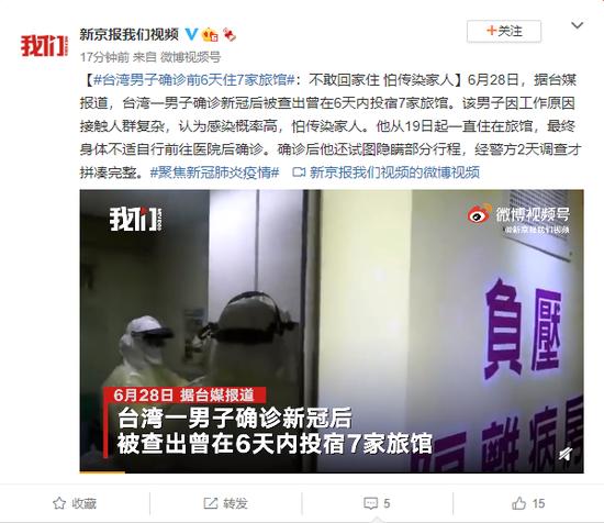 台湾男子确诊前6天住7家旅馆:不敢回家住 怕传染家人