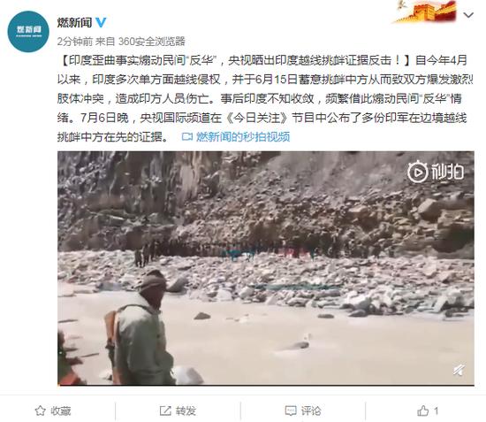 杏悦:印度煽动民间杏悦反华央视晒印图片