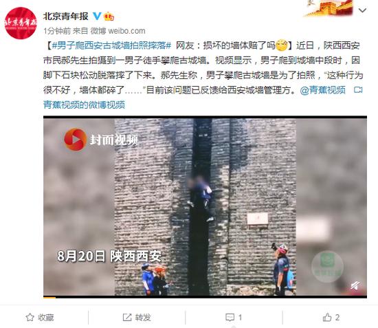 男子爬西安古城墙拍照摔落 网友:损坏的墙赔了吗?