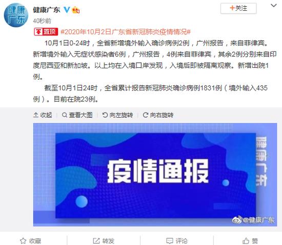 广东新增境外输入确诊病例2例 新增境外输入无症状感染者6例图片