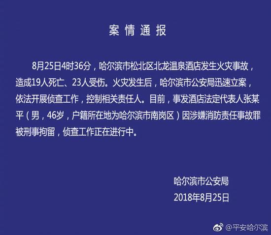 哈尔滨致19死23伤火灾涉事酒店法定代表人被刑拘快男复活投票
