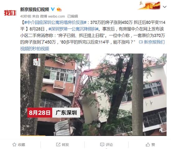 中介回应深圳楼塌房价反涨:拆迁后80平变114平_打字兼职导航