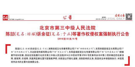 《法制日报》第四版公告