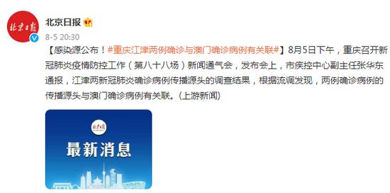 感染源公布!重庆江津两例确诊与澳门确诊病例有关联