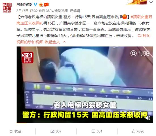 6旬老汉电梯猥亵女童 警方:拘15天因高血压未收押