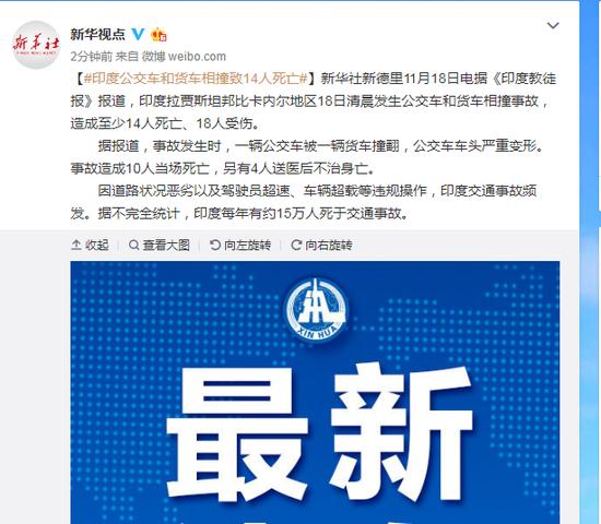 新太阳城真人娱乐网-郑州一大货车与中巴车相撞 已致9人受伤